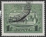 Россия 1913 гг. Панорама Московского Кремля, 1 рубль, 1 гашеная марка