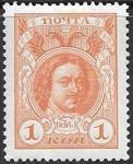 Россия 1913 г. Петр I, 1 коп., 1 марка