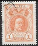 Россия 1913 гг. Петр I, 1 коп., 1 гашеная марка. (разные гашения)