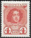 Россия 1913 гг. Петр I, 4 коп., 1 марка