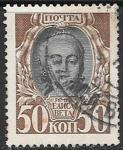 Россия 1913 гг. Елизавета Петровна, 50 коп., 1 гашеная марка. (разные гашения)