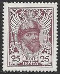 Россия 1913 г. Алексей Михайлович, 25 коп., 1 марка.