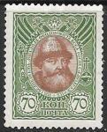 Россия 1913 гг. Михаил Федорович, 70 коп., 1 марка