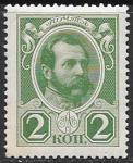 Россия 1913 год. Александр II, 2 коп., 1 марка