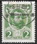 Россия 1913 гг. Александр II, 2 коп., 1 гашеная марка. (разные гашения)