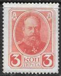 Россия 1913 гг. Александр III, 3 коп., 1 марка. наклейка