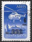 СССР 1961 год. Авиапочта. Стандарт, 1 гашеная марка, надпечатка.