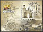 Россия 2003 год. 60-летие Курской битвы, гашеный блок