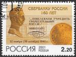 Россия 2001 год. Сбербанку России 160 лет, 1 гашеная марка