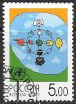 Россия 2001 год. 2001 год - год диалога между цивилизациями, 1 гашеная марка