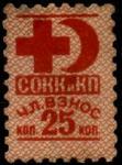 Непочтовая марка. Всесоюзное общество Красного Креста м Красного Полумесяца. Членский взнос 25 копеек (13 х 20 мм)