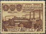 СССР 1951 год. 150 лет Кировскому заводу. 1 марка с наклейкой
