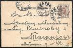 Закрытое письмо. Таганрог - Армавир, 1913 год