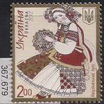 Украина 2012 год. Украинская женская одежда. 1 марка