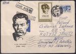 ХМК. А.М. Горький, 19.07.1967 год, № 67-596, прошел почту