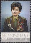 Украина 2013 год. Первая женщина-космонавт В. Терешкова. Портрет в военной форме с наградами. 1 марка
