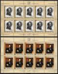 Россия 2007 год, 175 лет со дня рождения П. П. Чистякова (1832-1919), живописца, 2 листа
