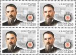 Россия 2003 год, 100 лет со дня рождения И.В. Курчатова (1903-1960), физика, квартблок