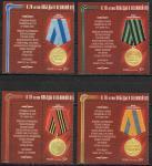 Россия 2015 г., К 70-летию Победы в Великой Отечественной войне 1941-1945 гг. Медали, 4 марки с купоном