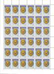 Россия 2003 год, 10 лет Межправительственной фельдъегерской связи, лист