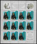 Россия 2008 год, Декоративно-прикладное искусство Республики Дагестан, 4 листа
