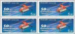Россия 2008 год, 50 лет вертолетному спорту, квартблок
