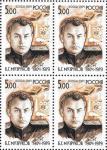 Россия 2004 год, 100 лет со дня рождения Б.Г. Музрукова (1904-1979), организатора производства, квартблок