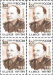 Россия 2004 год, 100 лет со дня рождения Н.Л. Духова (1904-1964), конструктора, квартблок