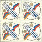 Россия 2006 год, Год Республики Армения в Российской Федерации, квартблок