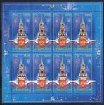 Россия 2008 год, С Новым Годом! лист