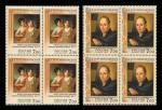 Россия 2007 год, 250 лет со дня рождения В.Л. Боровиковского (1757-1825), живописца, 2 квартблока