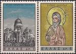 Греция 1965 год. Кирха святого Андреаса в городе Патрас. 2 марки