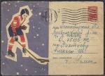 ХМК. Юный хоккеист, 1963 год, № 63-478, прошел почту