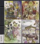 Украина 2016 год. Евреи. Национальная культура. 4 марки