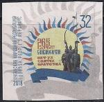 ЛНР 2018 год. 265 лет Славяносербии. 1 марка