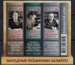 Беларусь 2021 год. Народные писатели Беларуси (BY1122). Блок