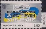 Украина 2019 год. 100 лет провозглашению Акта объединения УНР и ЗУНР. 1 марка