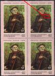 СССР 1973 год. 100 лет со дня рождения писателя М.М. Пришвина (4143). Квартблок. Разновидность - пятно на груди справа