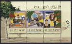 Израиль 2007 год. 120 лет населённому пункту Неве-Цедек в Яффе. 1 блок