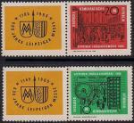 ГДР 1964 год. Лейпцигская ярмарка. 2 марки с купонами (купоны слева)