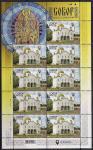 Украина 2019 год. Украинские храмы за границей. Собор Святой Софии в Риме. 1 малый лист (UA1111)