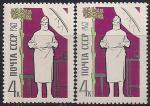 СССР 1962 год. Для блага человека. Здравоохранение (ном. 4к). Разновидность - разный цвет