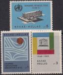 Греция 1966 год. 20 лет ЮНЕСКО. 3 марки