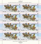 Россия 2013 год, Выпуск по программе «Европа». Фургон почтальона – почтовые транспортные средства, лист с ошибкой