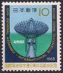Япония 1963 год. Международный научный радио-конгресс (URSI). 1 марка