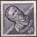 Венгрия 1963 год. 50 лет со дня смерти медика, клинициста Фридриха фон Корания. 1 марка
