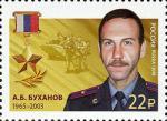 Россия 2018 год. Герои Российской Федерации. А. Б. Буханов (1965–2003), 1 марка