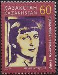 Казахстан 2014 год. 125 лет со дня рождения А. Ахматовой. 1 марка