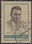 CCCР 1959 год. Памяти физика Ф. Жолио-Кюри. 1 гашеная марка