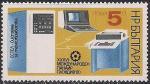 Болгария 1980 год. Международная ярмарка образцов товаров в Пловдиве. 1 марка